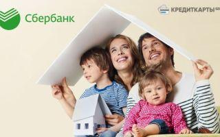 Какие условия предоставления ипотеки?