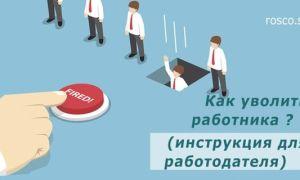 Советы о том, как увольнять сотрудников