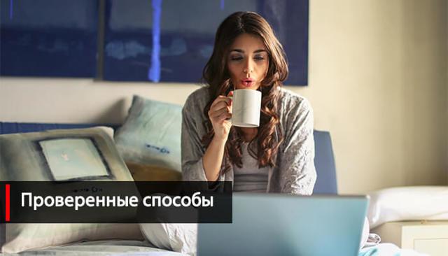 Работа в Интернете на дому без вложений и обмана