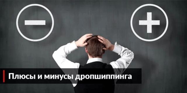 Дропшиппинг: что это такое и как начать сотрудничество